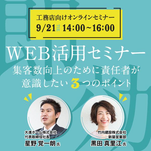 即効WEB活用セミナーを開催します。