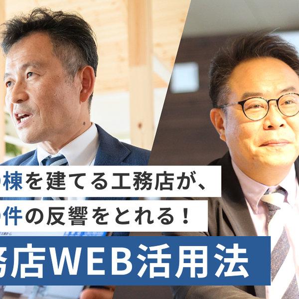 工務店WEB活用オンラインセミナー