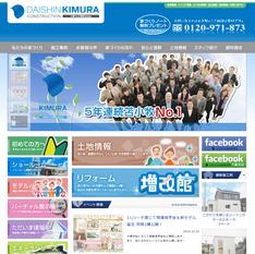 大鎮キムラ建設 画像