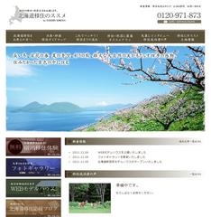 北海道移住のススメ 画像