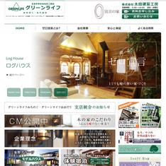 太田建築工房 画像
