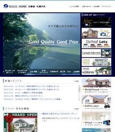 セルコホーム札幌南 画像