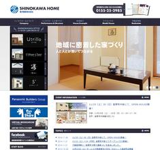 シノカワホーム 画像