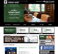 ウッディ―クラフト釧路 画像
