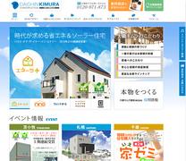 大鎮キムラ建設株式会社 画像