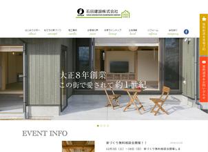 石田建設 株式会社 画像