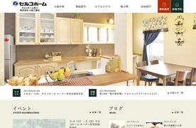 セルコホーム旭川(株式会社小森工務店) 画像