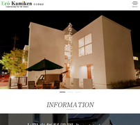 Eco Kamiken 住宅事業部 画像