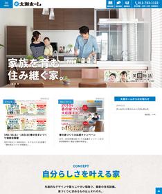 大進ホーム株式会社 画像