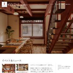 サイエンスホーム札幌円山店 画像
