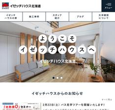 イゼッチハウス北海道 画像