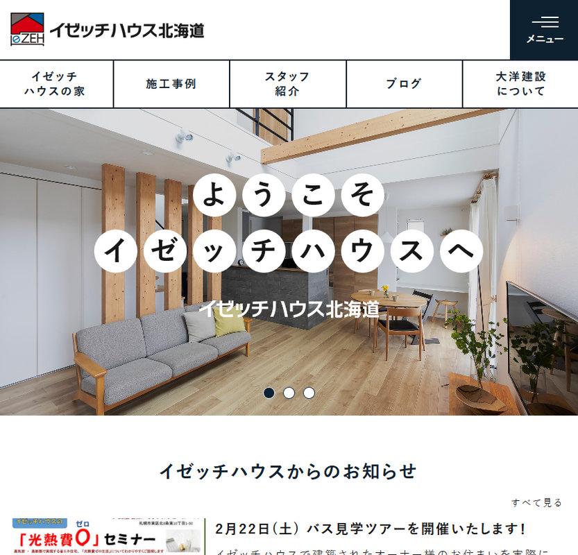 イゼッチハウス北海道 PC