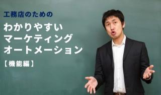 工務店マーケティングオートメーション[機能編]
