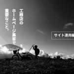 工務店・住宅会社 ホームページ集客