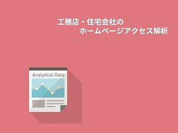 SnapCrab_No-0112