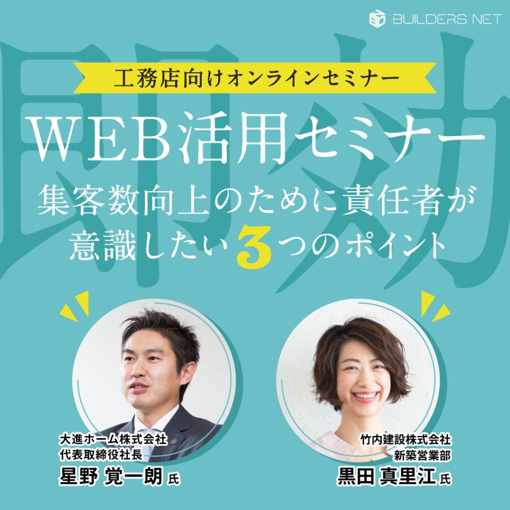 WEB活用セミナー
